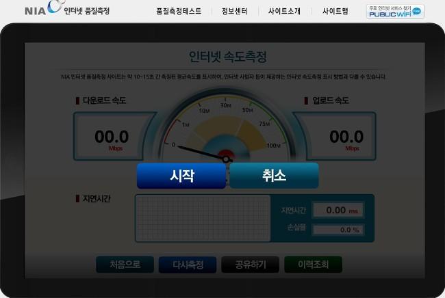 인터넷 속도측정