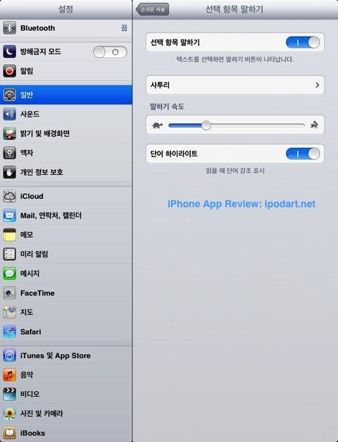 아이북스 iBooks 3 아이폰 아이패드 아이폰5