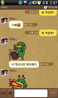 한국 엄마의 패기 13