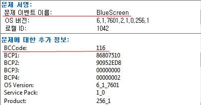 윈도우7, 블루스크린, BCCode, 116