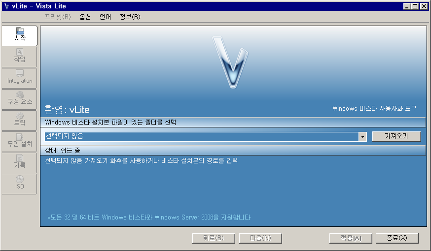 vLite의 첫 실행 화면