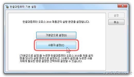 haansoft_office_2010_24