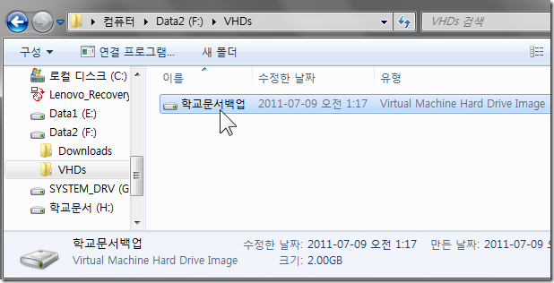 how_to_create_VHD_32