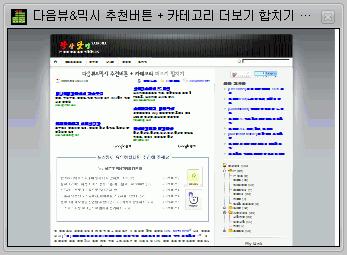 팡상닷컴 :: 다음뷰&믹시 추천버튼 + 카테고리 더보기 합치기