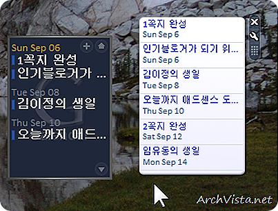 google_calendar_gadget_15