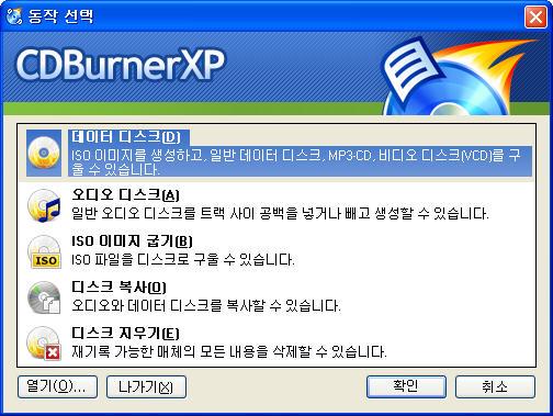 CDBurnerXP에서 지원하는 기능