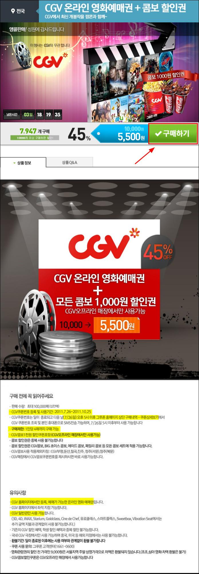 cgv 영화예매권 5,500원