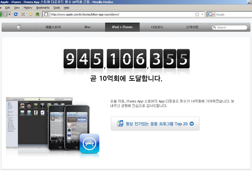 애플의 국내 홈피 - 앱스토어 10억 회 다운로드 카운트다운 스샷
