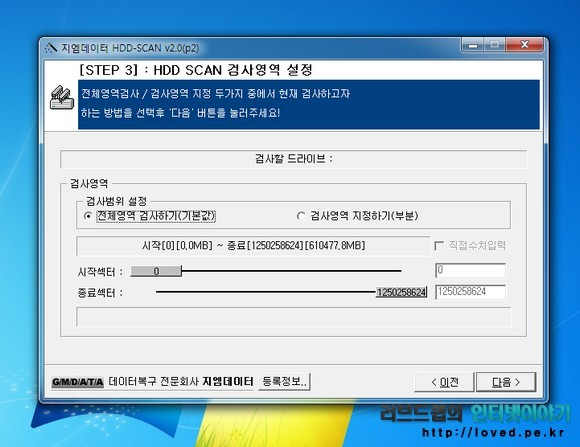 GM HDD SCAN ver2.0 하드디스크 배드섹터 검사할 드라이브 검사영역 선택
