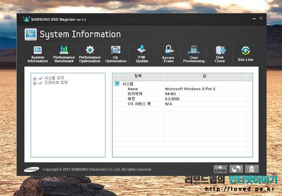 삼성 SSD 840 250GB 벤치마크, 윈도우8 프로 & SSD 벤치마크 프로그램 Magician