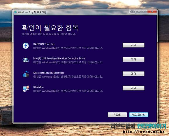 윈도우8 호환 프로그램
