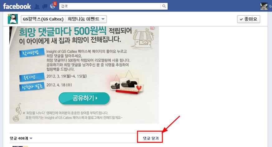 페이스북, 페이스북 페이지, 기부, 이벤트, GS칼텍스