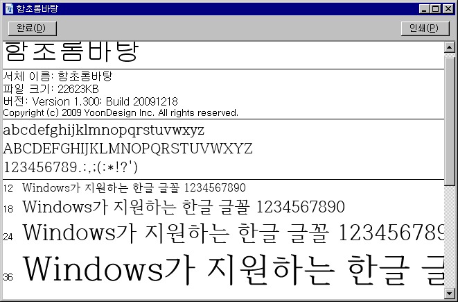 함초롬바탕의 글꼴 정보