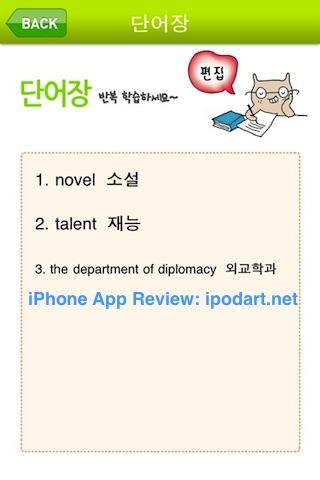 아이폰 영어 학습 스노우캣 웃지마! 나 영어앱이야2