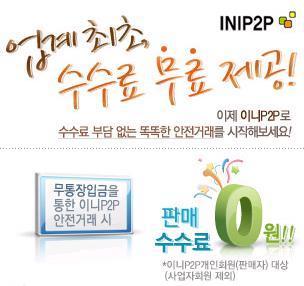 이니P2P 무통장입금(가상계좌) 수수료 무료 공지