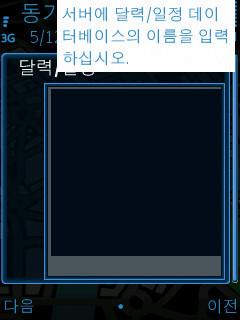 노키아 6210s 동기화 - 새 프로필 동기화 설정 -  달력/일정 데이터베이스 입력 by Ara
