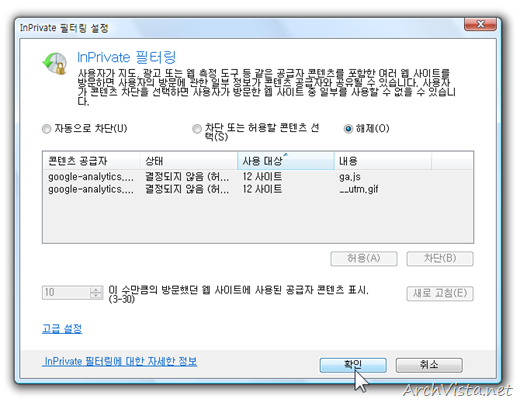inprivate_filtering2