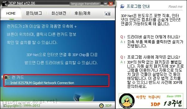 3DP net 12.06 메인화면