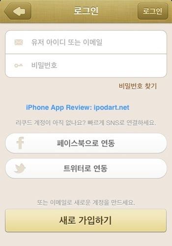 리쿠드 카메라 프로 Recood Video Camera Pro 아이폰 동영상 공유 SNS