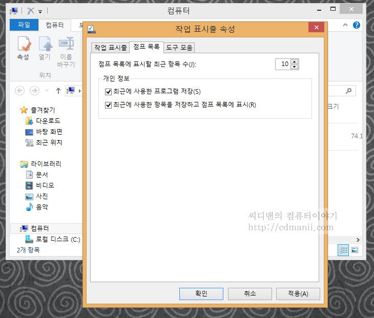 자주 사용하는 폴더 삭제, 자주 사용하는 폴더, frequent places remove, frequent places, IT, 윈도우8, 윈도우8 팁, 윈도우8 꽁수, 자주 사용하는 항목, 컴퓨터, Windows 8, 기록 삭제,윈도우8 자주 사용하는 폴더 삭제 방법을 설명합니다. 바탕화면에 있는 컴퓨터를 더블클릭하면 컴퓨터 내의 장치들을 열람할 수 있는데요. 윈도우7과는 다르게 윈도우8에서는 자주 사용하는 폴더라는 항목이 생겨서 파일 메뉴를 눌렀을 때 최근에 자주 확인했던 폴더 목록이 나타나게 됩니다. 그런데 이상하게 핀으로 고정하는 항목은 있으나 자주 사용하는 폴더를 삭제하는 메뉴는 없습니다. 저는 지금부터 이 내용을 지우는 방법 팁을 알려드리겠습니다. 사실 꽁수이죠. 기록 삭제에서 삭제가 되면 좋겠으나 삭제가 되지 않으므로 좀 다른 방법으로 지워줘야합니다.  아무래도 자주 사용하는 폴더는 자신의 기록이 남아 있으므로 다른사람에게 보여주기 싫은 내용을 보여주게 될 수 도 있고 하므로 이런 방법은 알아두면 좋으니 알아둡니다. 참고로 이건 윈도우8에만 해당이 됩니다.
