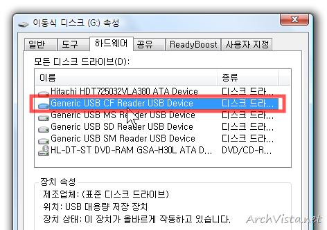 ▼ 사용하지 않는 리더기가 보이면 해당 항목을 더블 클릭합니다.(저의 경우 Generic USB CF Reader Device 속성에 들어갔습니다)