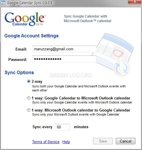 구글 캘린더 싱크로 아웃룩 2010 동기화 방법