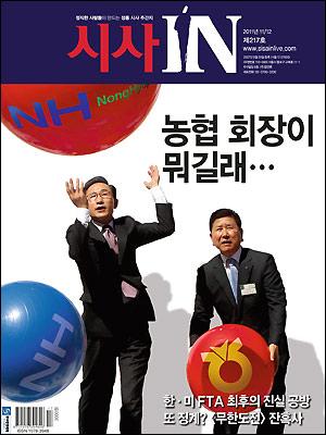 시사IN 제217호 - 농협 회장이 뭐길래...