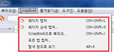 파이어폭스 부가기능 ScrapBook
