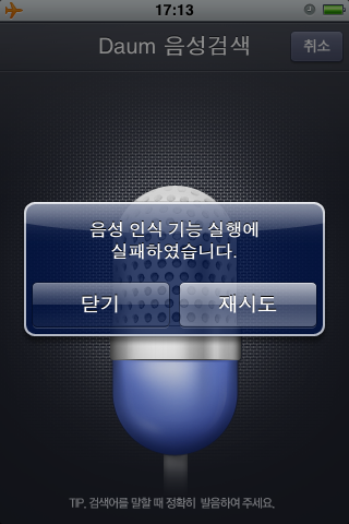 No Network Error in Daum Voice Search