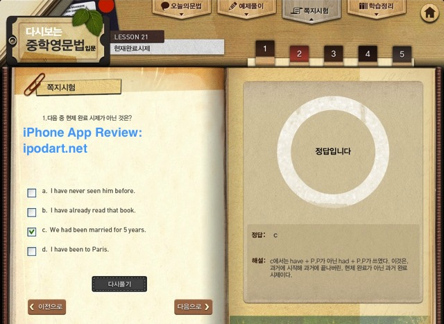 아이패드 영어 문법 이보영의 다시보는 중학영문법 HD 입문