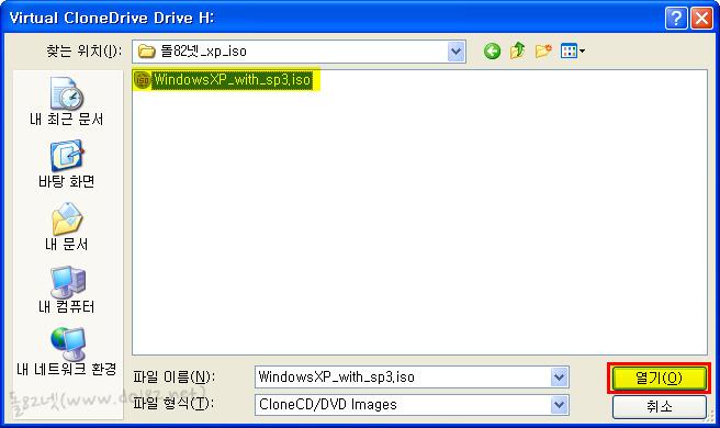 윈도우XP iso 파일 선택