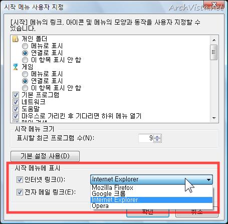 [시작 메뉴 사용자 지정] 대화상자의 하단에 있는 [시작 메뉴에 표시]에 나타난 인터넷 링크 및 전자 메일 링크를 변경하면 됩니다.