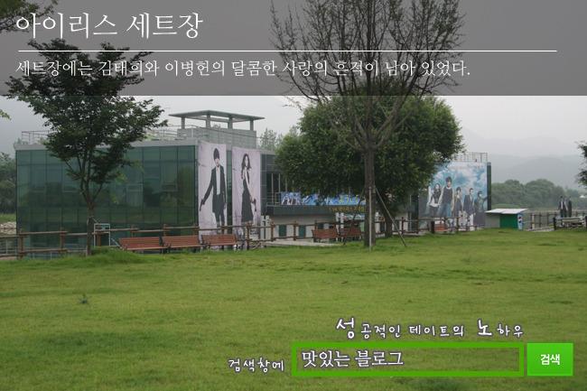 아이리스 세트장