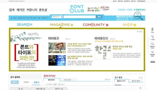 폰트&타이포그래피 전문 커뮤티니 '폰트클럽'