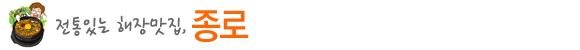 간단한 해장국, 감자탕, 국밥, 꿀꺽맛지도, 대중옥, 방일해장국, 뼈다귀해장국, 뼈다귀해장국 맛집, 뼈해장국, 선지해장국, 선지해장국 맛집, 설렁탕, 소고기해장국, 순대국, 술국, 양평신내해장국, 양평해장국, 오창 맛집, 옥야식당, 우가 양평해장국, 청진동해장국, 청진옥, 콩나물해장국, 콩나물해장국 맛집, 한화그룹, 한화데이즈, 해장국, 해장국 맛집, 해장국종류, 해장에 좋은 음식, 황태해장국