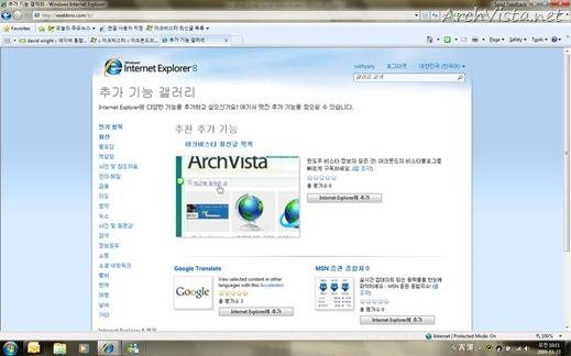 archvista_webslices_5