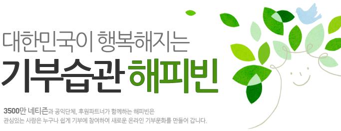 대한민국이 행복해지는 기부습관 해피빈