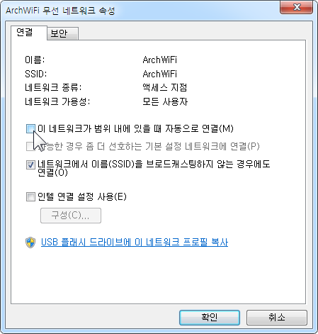 change_wifi_priority_win7_05