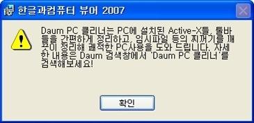 Daum PC 클리너 자세히 보기