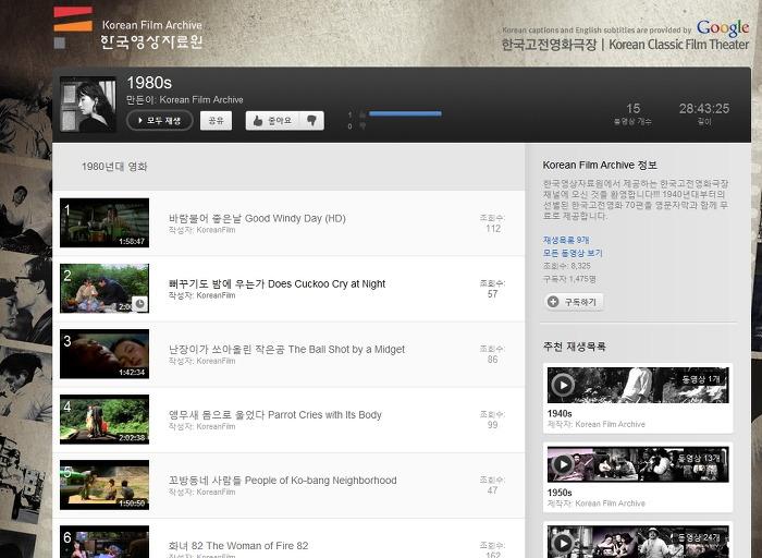 유투브한국영상자료원