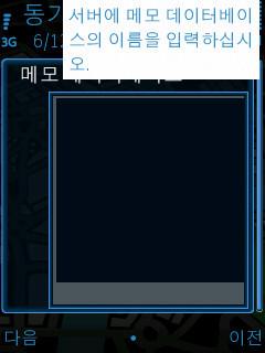 노키아 6210s 동기화 - 새 프로필 동기화 설정 -  메모 데이터베이스 입력 by Ara