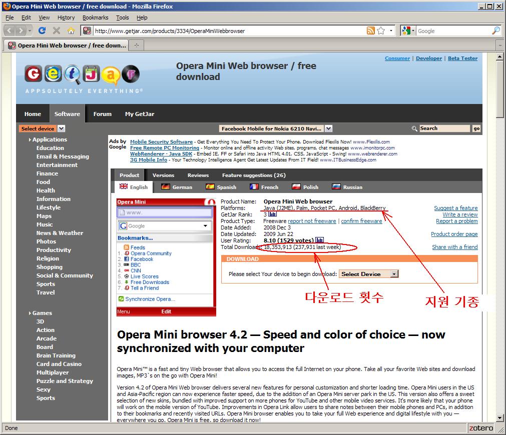 출처 http://www.getjar.com/products/3334/OperaMiniWebbrowser 에서 화면 캡처