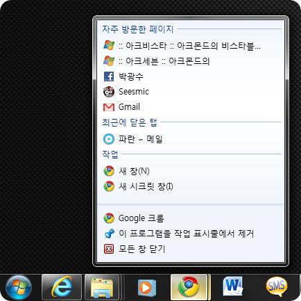 Access_the_Taskbar_with_Keyboard_Shortcuts_08