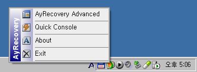 설치한 뒤 실행 화면 - 트레이 메뉴