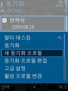 노키아 6210s 동기화 - 옵션 by Ara