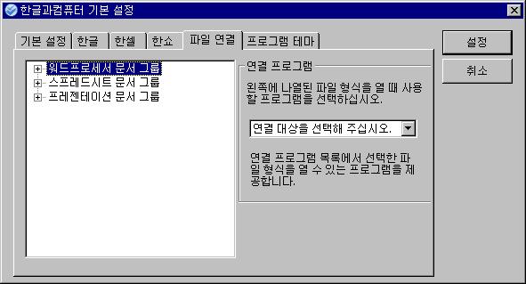 한글과컴퓨터 기본 설정 - 파일 연결