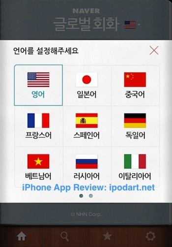 아이폰 여행 회화 네이버 글로벌 회화 - NAVER Global Phrase Book