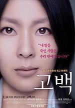 [리뷰] 고백 (Confessions, 2010)