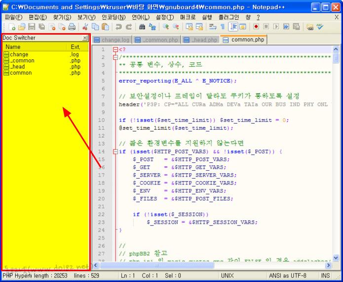 Notepad++ 환경설정