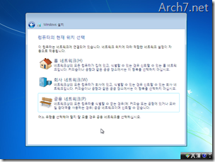 reinstall_windows_7_56